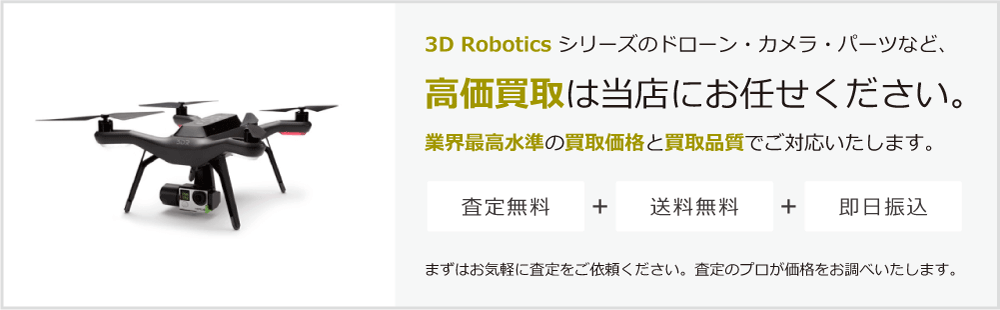 3D Roboticsの高価買取は当店にお任せください。