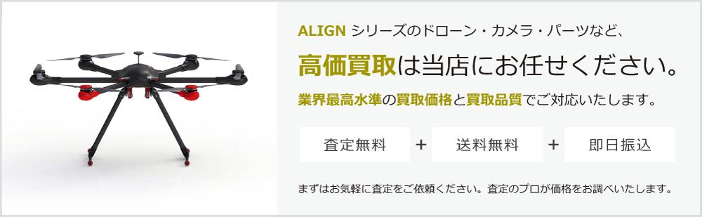 ALIGNの高価買取は当店にお任せください。