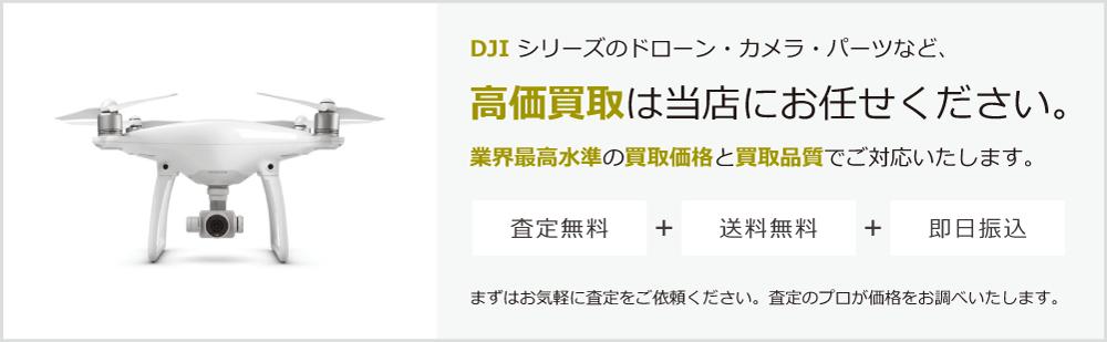 DJIの高価買取は当店にお任せください。