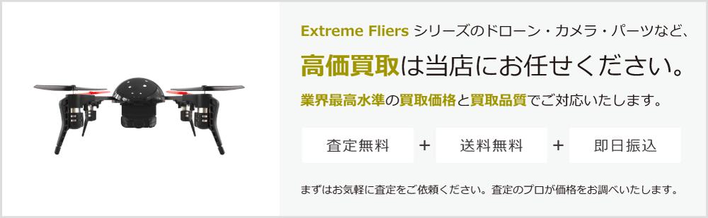 Extreme Fliersの高価買取は当店にお任せください。