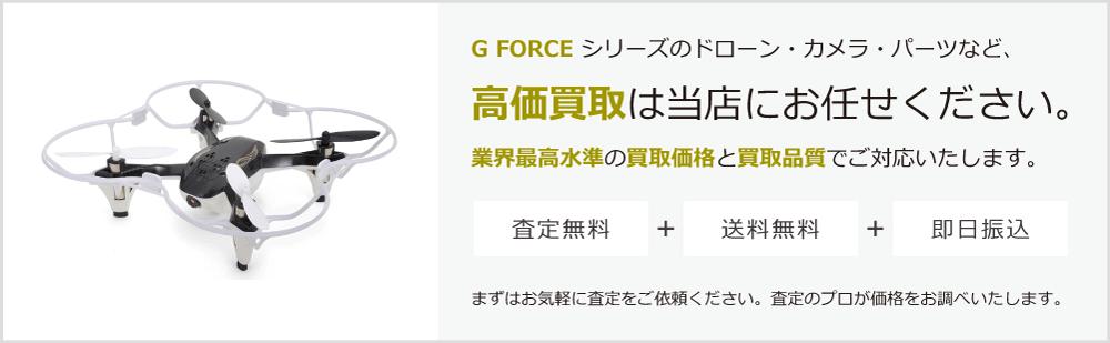 G FORCEの高価買取は当店にお任せください。