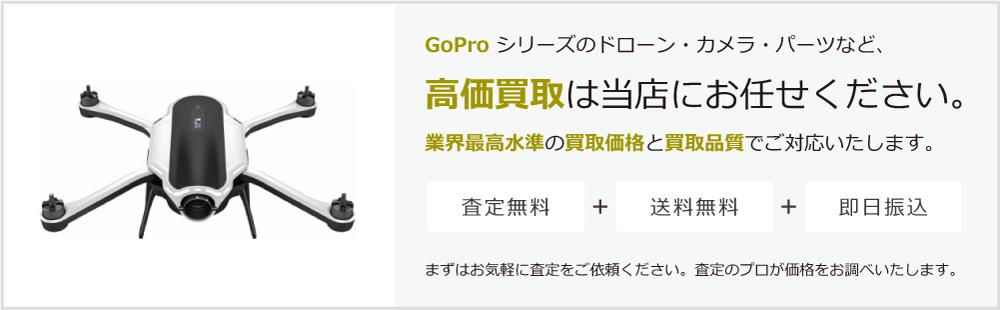 GoProの高価買取は当店にお任せください。
