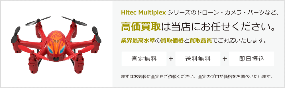Hitec Multiplexの高価買取は当店にお任せください。