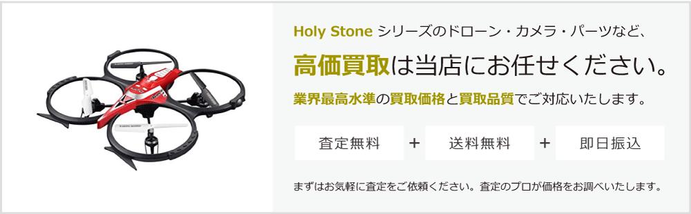 Holy Stoneの高価買取は当店にお任せください。