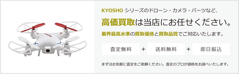 KYOSHOの高価買取は当店にお任せください。