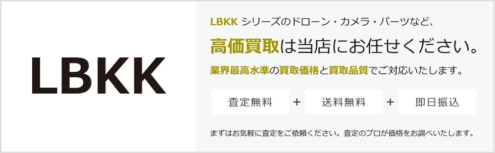 LBKKの高価買取は当店にお任せください。