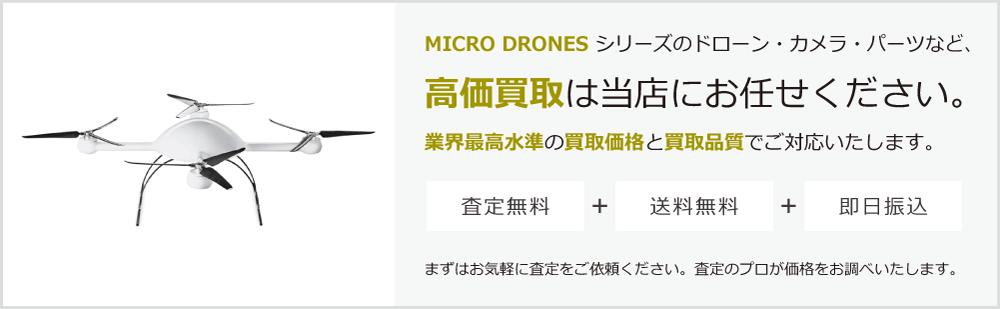 MICRO DRONESの高価買取は当店にお任せください。