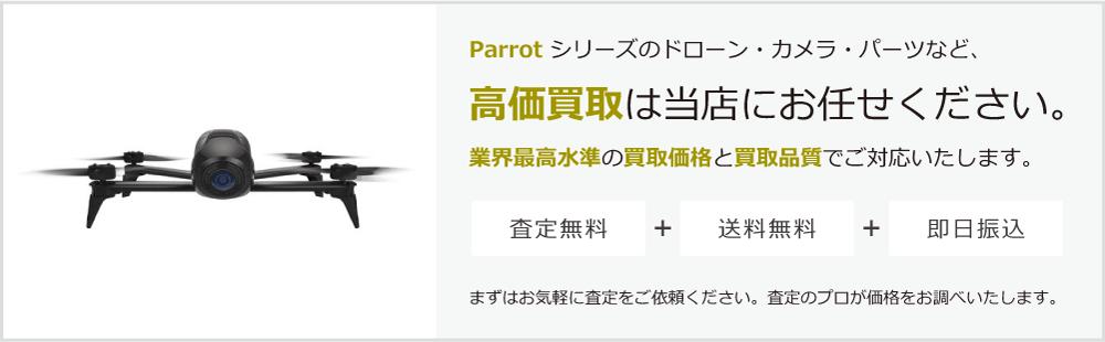 Parrotの高価買取は当店にお任せください。