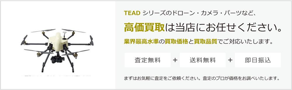 TEADの高価買取は当店にお任せください。