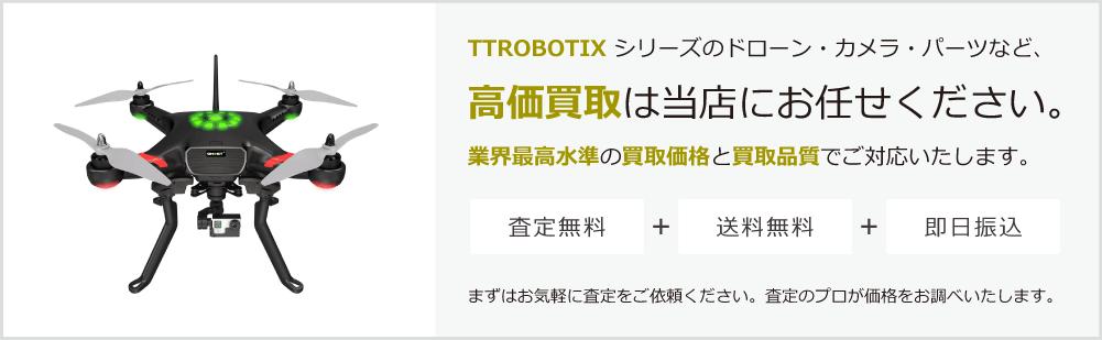TTROBOTIXの高価買取は当店にお任せください。