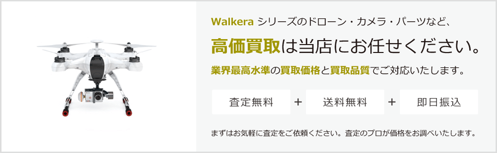 Walkeraの高価買取は当店にお任せください。