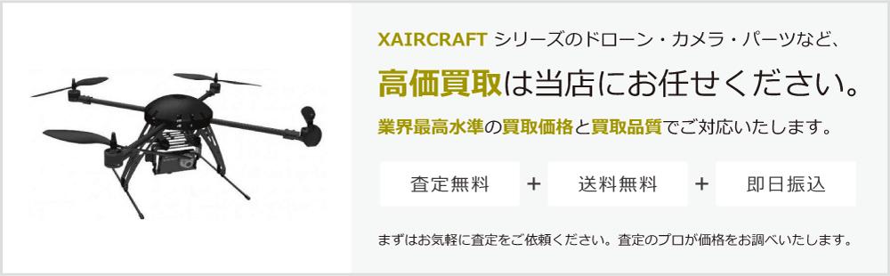 XAIRCRAFTの高価買取は当店にお任せください。
