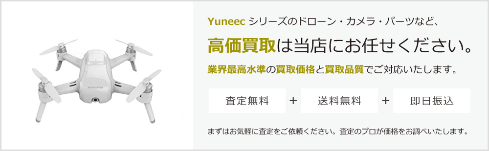 Yuneecの高価買取は当店にお任せください。