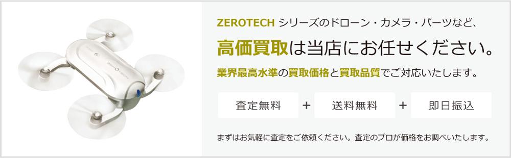 ZEROTECHの高価買取は当店にお任せください。